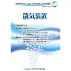 ニューアドバンス株式会社 散気装置製品カタログ 表紙画像