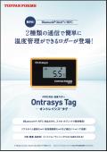 RFID対応 温度ロガー『オントレイシス タグ』