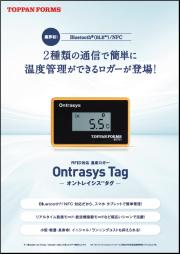 RFID対応 温度ロガー『オントレイシス タグ』 表紙画像