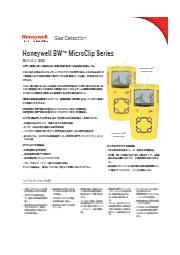 複合ガス検知器|MicroClip(マイクロクリップシリーズ) 表紙画像