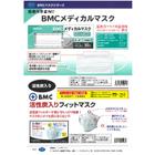医療従事者向けマスク『BMCメディカルマスク』 表紙画像