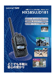 【ハードな環境に】デジタル簡易無線登録局 HX585UJD181 表紙画像
