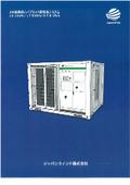 JW産業用ハイブリッド蓄電池システム