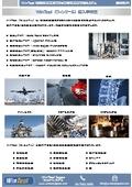 工具管理システム WinTool (ウィンツール) 導入事例集 表紙画像