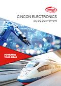 『CINCON Electronics社 DC-DCコンバータ』英語版総合カタログ