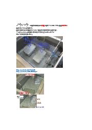 超音波振動子の設置方法による、超音波制御技術 表紙画像