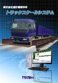 トラックスケールシステム 表紙画像