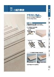 『シート貼り階段』 表紙画像