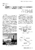 【解説資料】空調機用ドレン管を通じた病空間における空気流出入