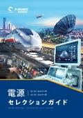 P-DUKE 電源セレクションガイド(2020年版) 表紙画像