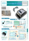サポートセンサー/光電センサー「ワンタッチ取付P-2109(1光線)/P-2209(2光線)」カタログ無料プレゼント 表紙画像
