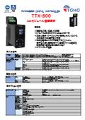 デュアルチャンネル デジタルコントローラー TTX-800