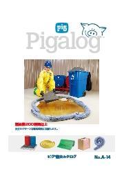 油・液体用吸収材『ピグ総合カタログ』【掲載製品数200以上!】 表紙画像