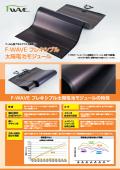 フィルム型アモルファス太陽電池『フレキシブル太陽電池モジュール』