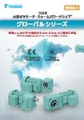 小形ギヤモータ・ウォームパワードライブ グローバルシリーズ