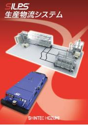 SILPS 生産物流システム(次世代型高精度AGV) 表紙画像