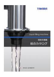 耐圧防爆型液体充填機 総合カタログ 表紙画像
