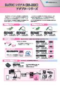 シリアルRS-232Cアダプターシリーズ_カタログ