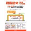 「樹脂筐体の電磁ノイズ対策」ポスター.jpg