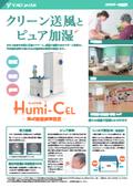 湿式除菌加湿装置『Humi-CEL(ヒュミセル)』