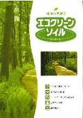 【カタログ】自然土系舗装材『エコクリーンソイル』