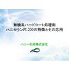 無機系ハードコート処理剤ハニセランPI-200の特徴とその応用.jpg