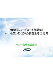 無機系ハードコート処理剤ハニセランPI-200の特徴とその応用 表紙画像