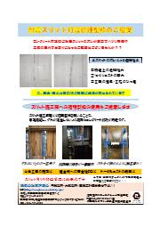 透明構造スリット用型枠『ミエールスリット』 表紙画像