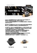 トレルボルグAVS社 防振ゴム RAEM 表紙画像
