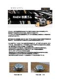 Trelleborg AVSの粉体/粒体/液体分離機器向け防振マウント RAEM 表紙画像