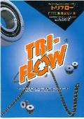 高級潤滑剤『TRI-FLOW(トリフロー)』