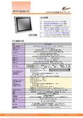 完全防塵・防水ファンレス・15型Apollo Lake Celeron版パネルPC『WTP-8D66-15』 表紙画像
