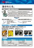 【用途紹介】油分をとる 表紙画像