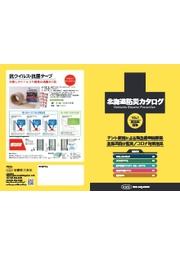 北海道防災カタログ 表紙画像