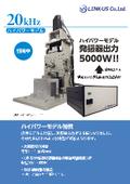 LINK-US社製『超音波溶接機』