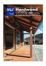 木材『NGS Hardwood catalog2020』ハードウッド製品カタログ 表紙画像