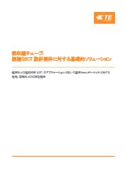 『熱収縮チューブ 複雑なICT設計要件に対する基礎的ソリューション』 表紙画像