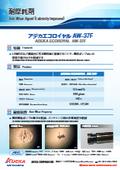 船舶燃料用添加剤(耐摩耗剤)アデカエコロイヤル AW-37F