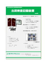 出荷検査記録装置 MAR100i 表紙画像