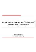 トラフィックカウンターシステム『Safe Count』