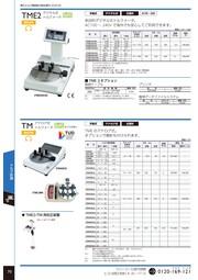 東日 トルクメータ TM/TME2/5TMカタログ 表紙画像