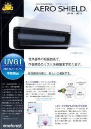 紫外線殺菌装置『エアロシールド』 表紙画像