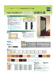 内廊下用玄関引き戸『悠楽』 表紙画像