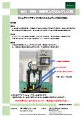 『安心・簡単・確実卓上引き込みプレス機』製品資料 表紙画像