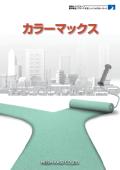 景観工事 カラーマックス 表紙画像