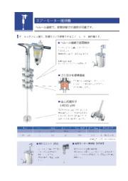 エアーモーター撹拌機【NTMA/注目製品】 表紙画像