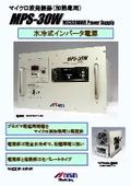マイクロ波発振器(加熱専用)『MPS-30W』