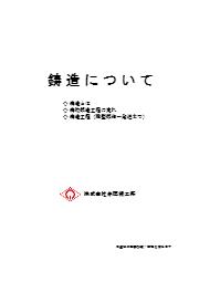 【資料】鋳造について 表紙画像