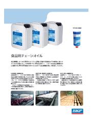 SKF 食品機械用オイル 表紙画像