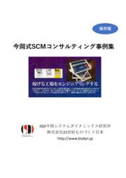 今岡式SCMコンサルテイング事例集【※解説ハンドブック進呈中】  表紙画像